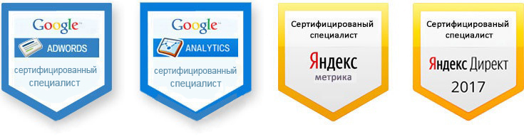 sertificate-google-2-1-2 Продвижение сайтов в Минске