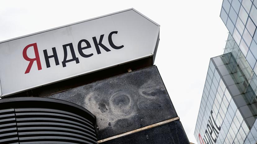Яндекс обещает защитить своих пользователей от навязчивых оповещений и подписок