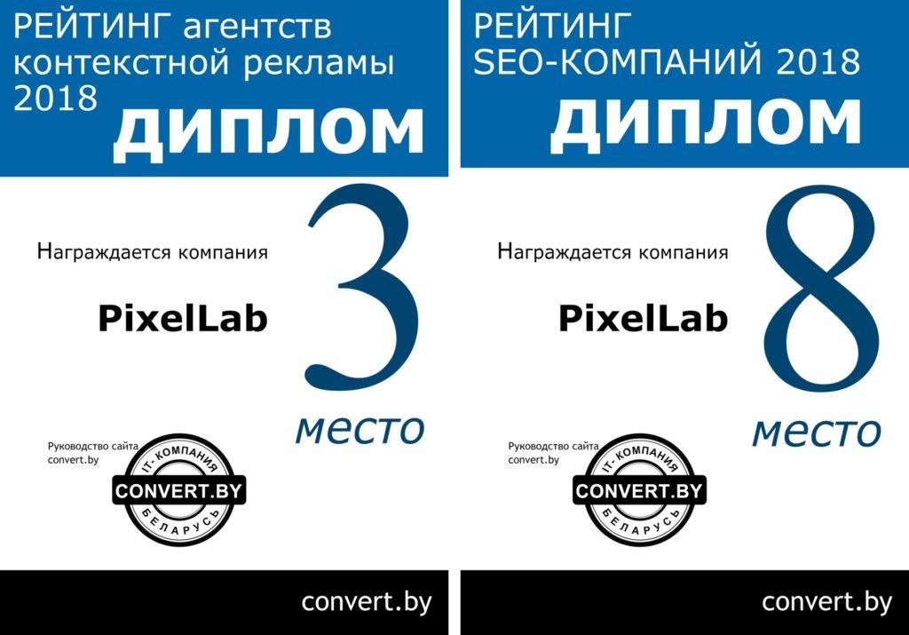 1-1024x715 Продвижение сайтов в Минске
