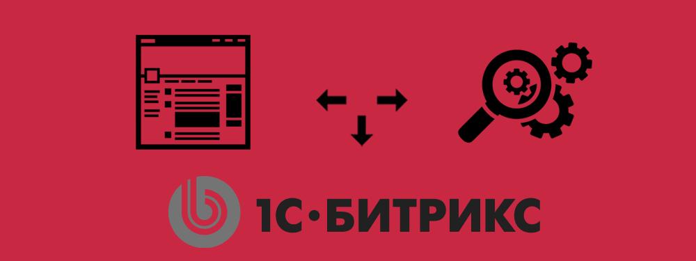 Продвижение сайтов на Bitrix (Битрикс)